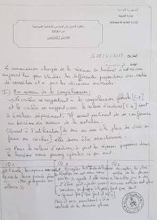 36376260 10204705646356894 2199539424721633280 n - الإصلاح الرسمي لإختبار حسب وزارة التربية لإختباري الإيقاظ و الفرنسية نموذجي سيزيام 2018