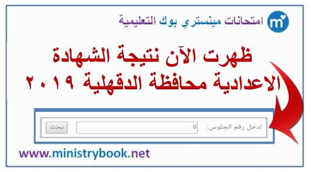 نتيجة الشهادة الاعدادية محافظة الدقهلية 2019