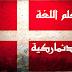 قواعد حروف الجر في اللغة الدنماركية