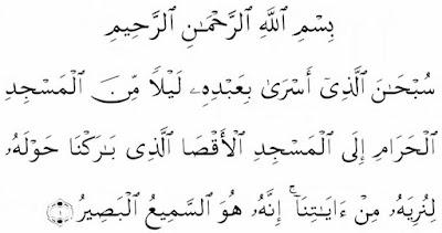 Surah yang selalu dibaca dalam Isro' Mi'raz
