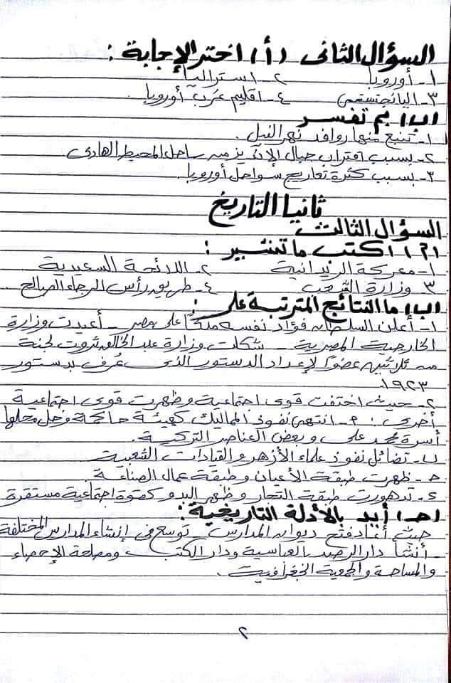 بالاجابة.. امتحان الدراسات للصف الثالث الاعدادي ترم أول 2019 محافظة القاهرة 3