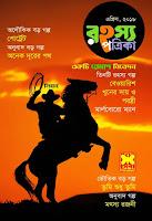 rahasya patrika ফ্রী ডাউনলোড।