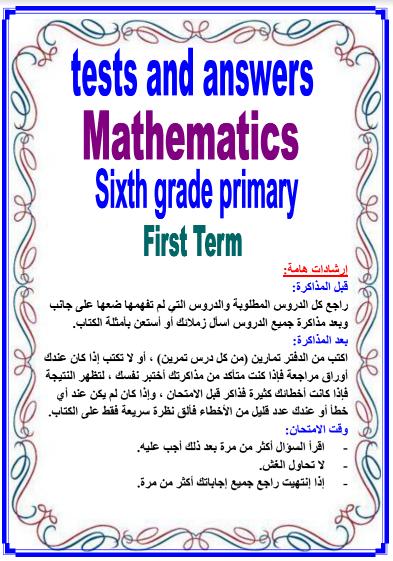 نماذج امتحانات بالاجابات فى الماث الترم الاول ,نصف العام الصف السادس الابتدائى .