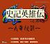 SFC RPG 史記英雄傳 人龍傳說 Shi Ki Eiyuu Den 通關流程攻略