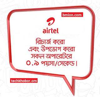 airtel-0.9Paisa-sec-Any-Number-24Hour-54Paisha-Min-Recharge-26Tk-39Tk-99Tk-166Tk-bd-bangladesh