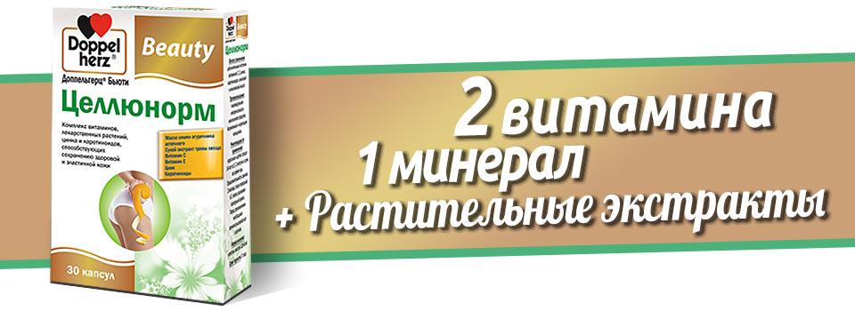 Доппельгерц Бьюти Целлюнорм