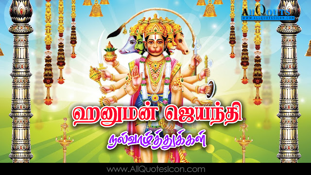 Hanuman-Jayanthi-Quotes-and-Wishes-in--Tamil-wishes-quotes-images-messages-Best-Tamil-Quotes-Pictures