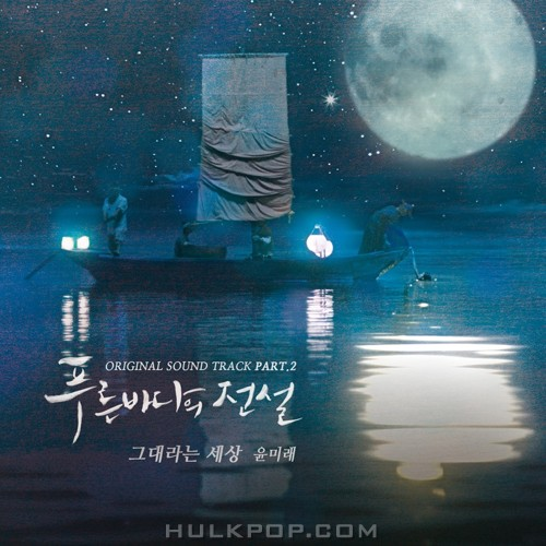 Yoon Mi Rae – The Legend of the Blue Sea OST Part.2 (FLAC + ITUNES PLUS AAC M4A)