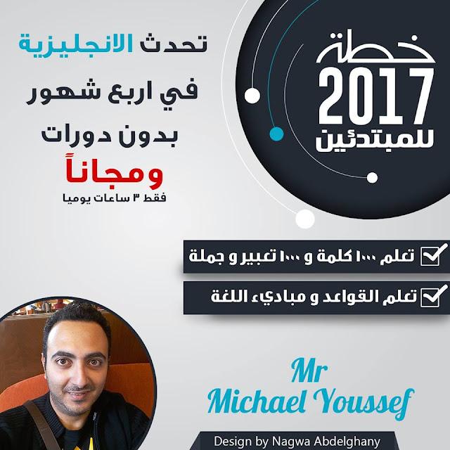 خطة تعلم اللغة الانجليزية للمبتدئين 2017 مع المترجم مايكل يوسف