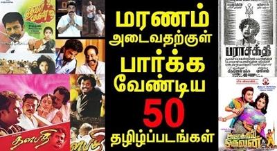 50 Tamil films to watch before you die!