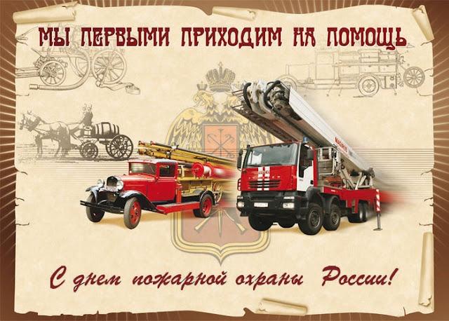 C Днём пожарной охраны России!