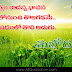 Good Morning Thoughts and Quotes in Telugu