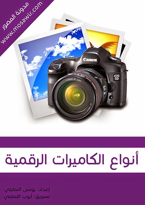 غلاف كتاب أنواع الكاميرات الرقمية