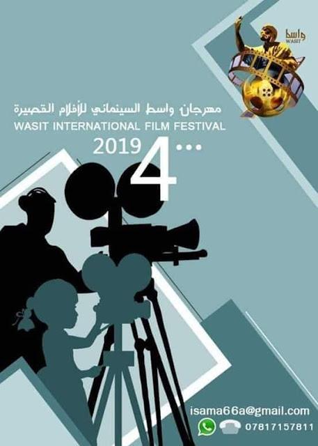أفلام سينما الأطفال للمنافسة الرسمية في مهرجان واسط الدولي