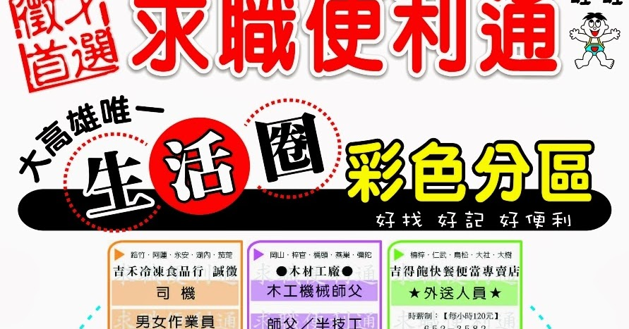徵人求才, Taiwan 811