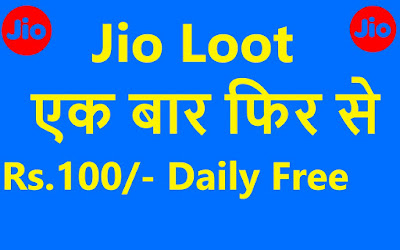 jio free recharge of Rs.100