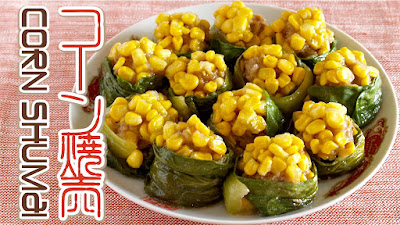 Corn shumai pork dumplings video recipe create eat happy in this tutorial i will show you how to make it without using shumai wrappers but bok choy a type of chinese cabbage and with a lot of corn toppings forumfinder Choice Image
