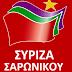 Ανακοίνωση της Ο.Μ. Καλυβίων Σαρωνικού του ΣΥΡΙΖΑ για τα 50 χρόνια από το πραξικόπημα της 21 Απριλίου 1967