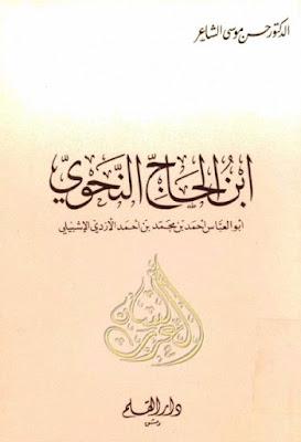 إبن الحاج النحوي -  حسن موسى الشاعر , pdf