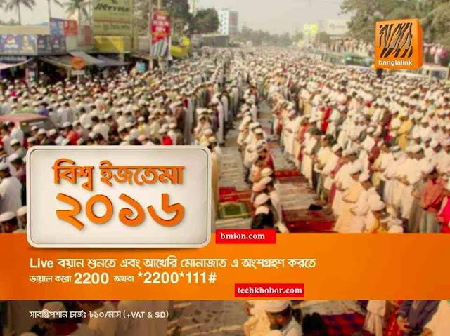 বাংলালিংক-বিশ্ব-ইজতেমা-২০১৬-লাইভ-বয়ান-শুনতে-এবং-আখেরি-মোনাজাত-এ-অংশগ্রহণ-করতে-ডায়াল-করো-2200-অথবা-সাবস্ক্রাইব-করো-2200111