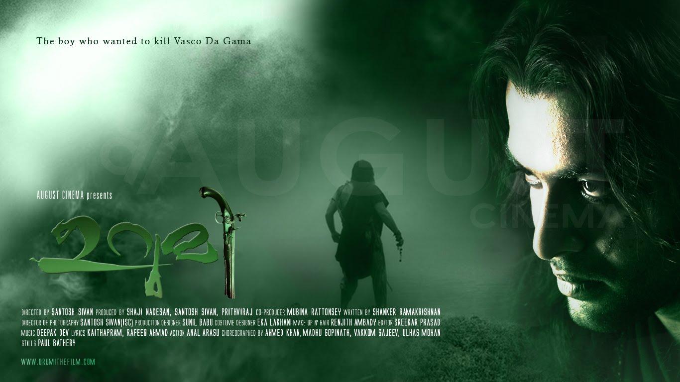 Urumi songs in malayalam free download.