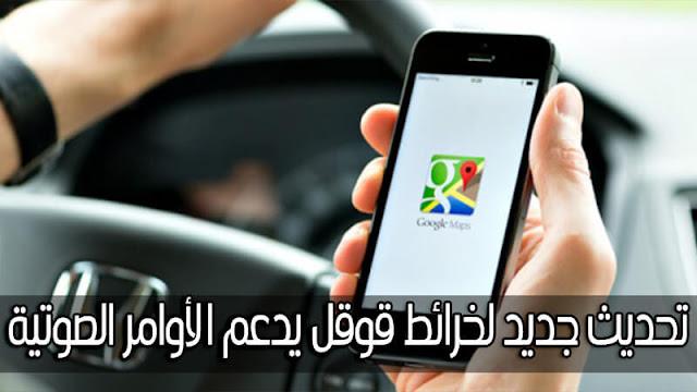 """التحديث الجديد لخرائط قوقل """"Google Maps"""" يدعم الأوامر الصوتية دون لمس الهاتف"""