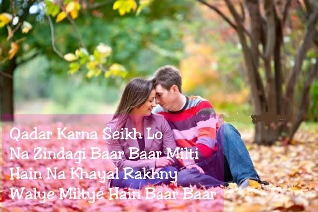 Love Aaj Kal Shayari, Qadar Karna Seekh