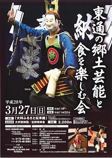 Higashidori Local Performing Art & Food Enjoyment Event 2016 poster 平成28年 東通の郷土芸能と食を楽しむ会  ポスター Higashidori no Kyoudo Geinou to Shoku wo Tanoshimu Kai