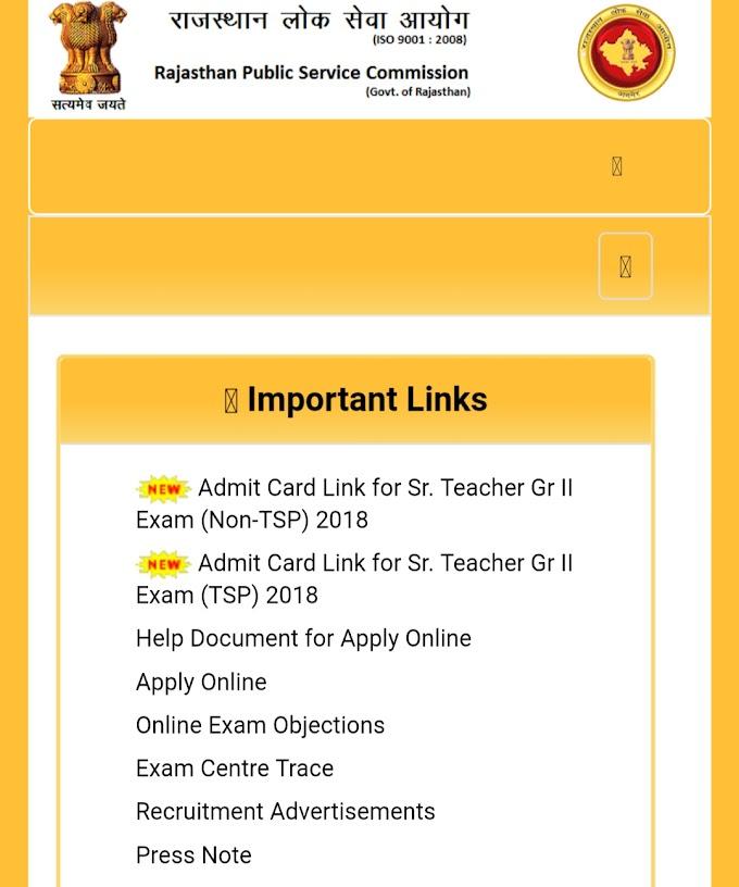RAS 2018 की मुख्य परीक्षा स्थगित, अब 28 एवं 29 जनवरी को होगी परीक्षा, आयोग ने जारी किया प्रेस नोट