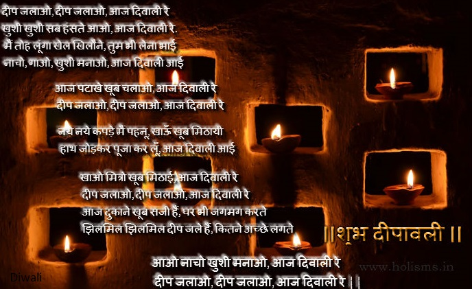 write a short essay on diwali