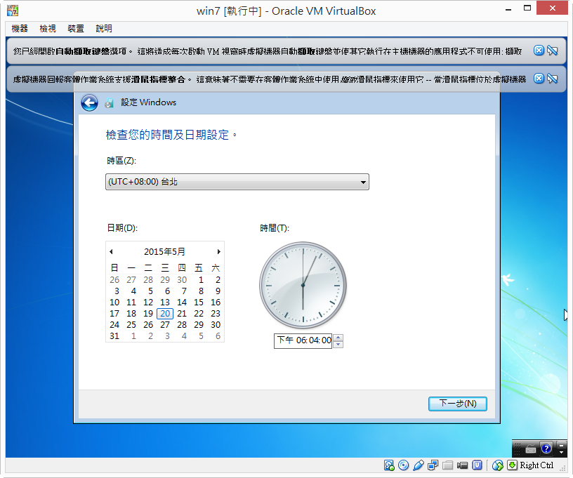 無邊界的想像力: Oracle VM VirtualBox 教學