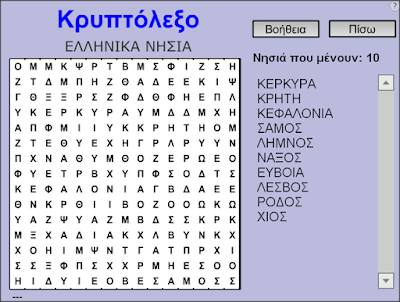 http://photodentro.edu.gr/v/item/ds/8521/3016