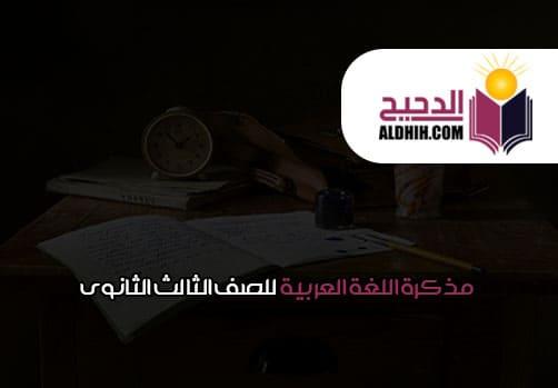 مذكرة اللغة العربية للصف الثالث الثانوى