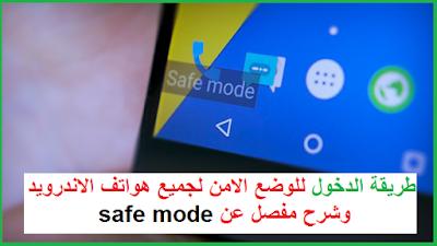 الدخول الى الوضع الامن  safe mode جميع هواتف الاندرويد