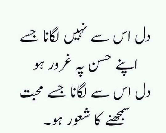 Beautiful Life Urdu With Awesome Quotes On Zindagi Sad Poetry Urdu