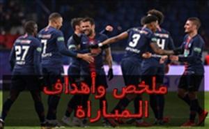 ثلاثية باريس سان جيرمان في نانت في كأس فرنسا