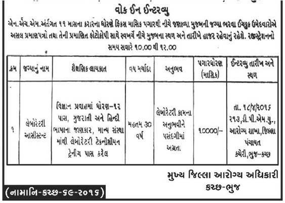 NHM Kutch Lab Assistant Recruitment 2016