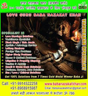 Vashikaran Expert Baba Ji ludhiana punjab india