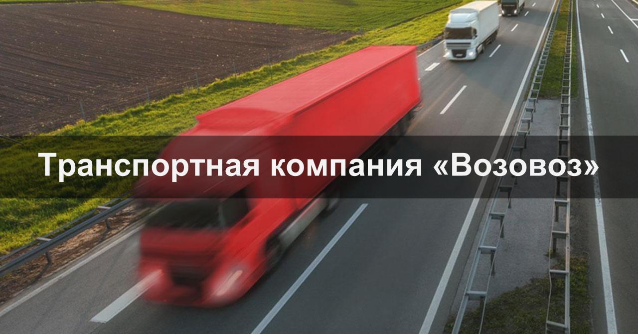 Транспортная компания «Возовоз», г. Челябинск