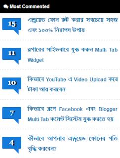 ব্লগার ব্লগে আকর্ষনীয় Most Commented Posts Widget যুক্ত করুন!