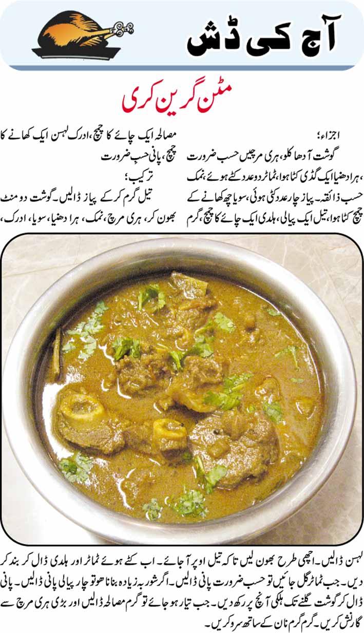 Daily Cooking Recipes In Urdu Mutton Green Curry Recipe