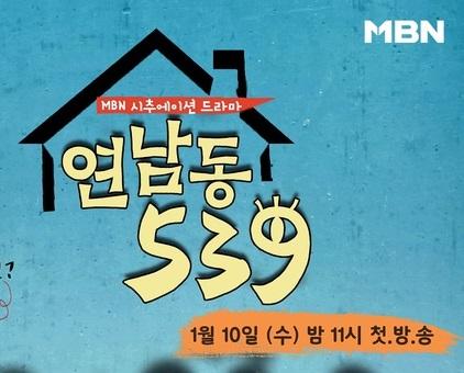 Drama Korea Yeonnam-dong 539 (2018)