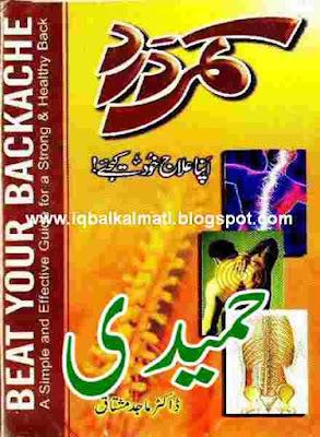Kamar Dard Ka Ilaj Khud Karein by Dr Majid Mushtaq