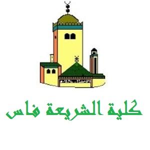 alwadifa-maroc-2018-emploi-public-job