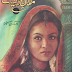 Free Download and Read Urdu Novel Malal e Zeest novel by Amna Riaz