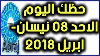 حظك اليوم الاحد 08 نيسان- ابريل 2018