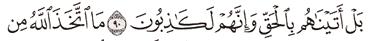 Tafsir Surat Al-Mu'minun Ayat 86, 87, 88, 89, 90