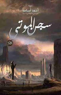 تحميل رواية سجن الموتى، رواية سجن الموتى كاملة، رواية سجن الموتى pdf، رواية سجن الموتى أحمد أسامة، روايات أحمد أسامة
