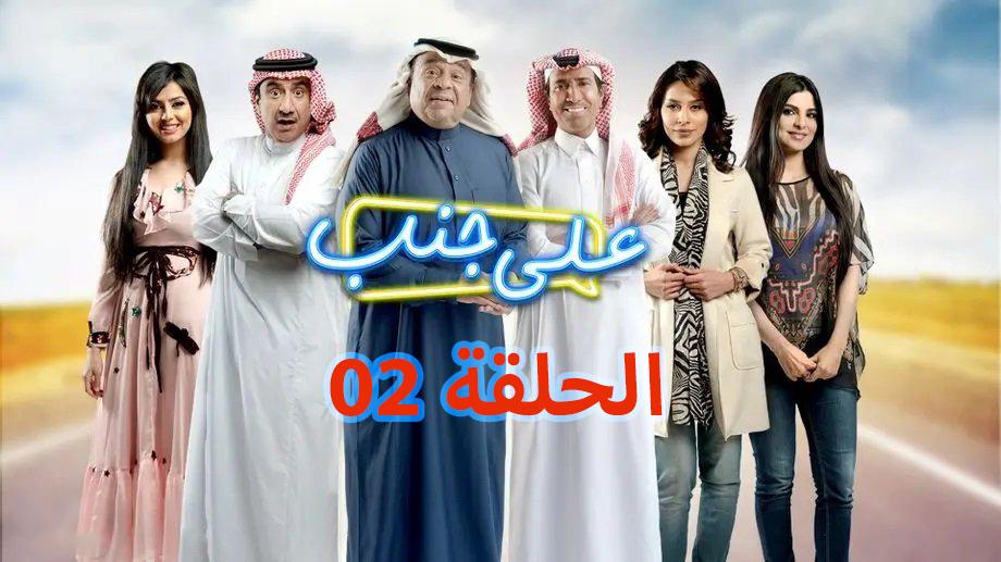 مسلسل على جنب الحلقه الثانيه رمضان 2019 مسلسلات رمضان 2021