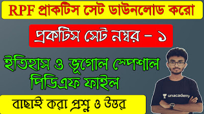 RPF Exam Notes in Bengali Pdf Download